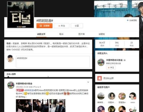 중국의 도둑 시청 계속된다…'터널' 웨이보서 화제