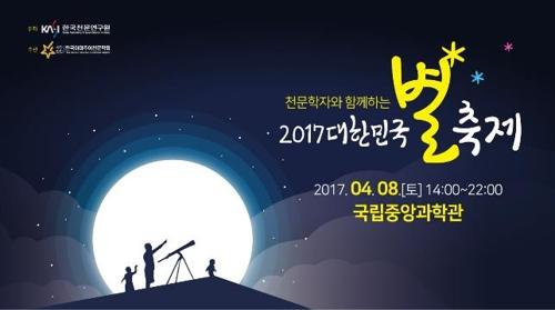 '천문학자와 함께하는 별축제' 내달 8일 중앙과학관서 열려
