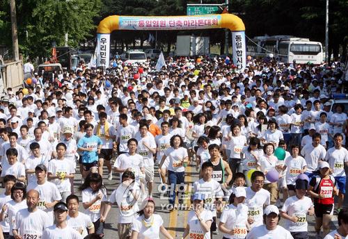 통일 염원 단축 마라톤대회 [연합뉴스 자료사진]