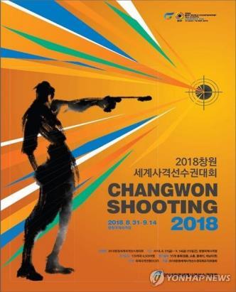 창원세계사격선수권대회 포스터. [연합뉴스 자료사진]