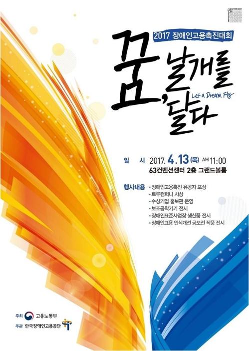 장애인고용촉진대회 포스터