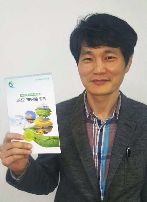 김성범 고창군 귀농귀촌팀장