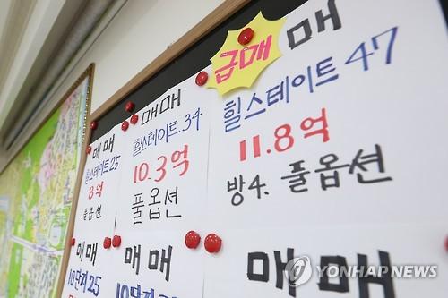 중소형 아파트, 10억원 넘어서[연합뉴스 자료사진]