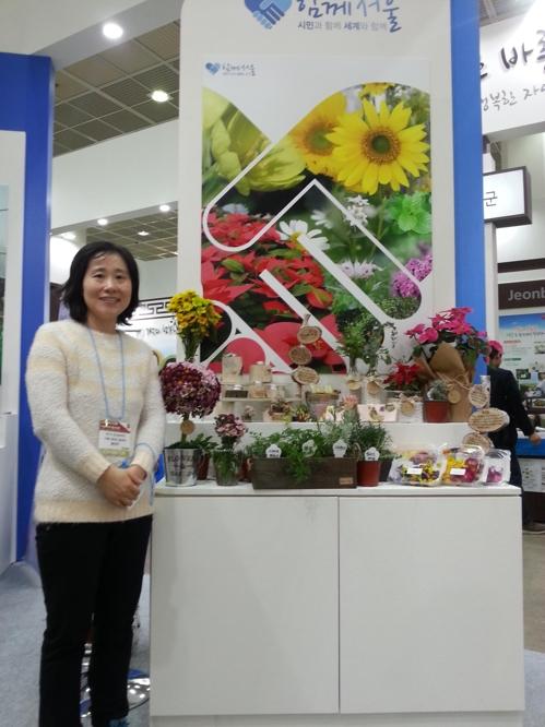 황영주 서울시 농업기술센터 귀농지원팀장
