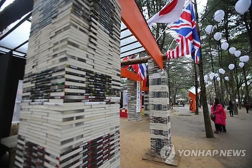 2013년 책나라축제 모습[연합뉴스 자료사진]