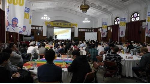 '2017 대선 - 게이 서밋 300' 행사