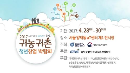 연합뉴스 주최 귀농귀촌박람회 [연합뉴스 제공]