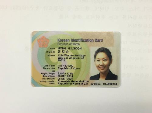 새로운 '영사관 ID' 견본