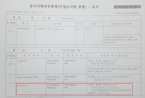 소유권 이전된 박근혜 전 대통령 자택 등기부 등본