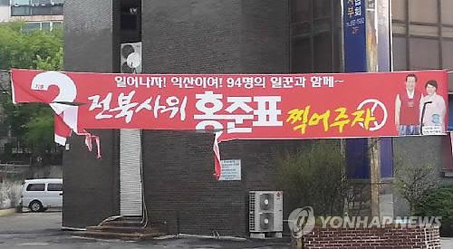 훼손된 채 익산상공회의소 앞에 내걸린 홍준표 후보 현수막