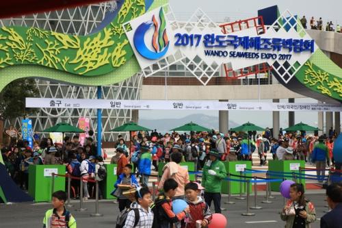 완도에서 열리고 있는 국제해조류박람회