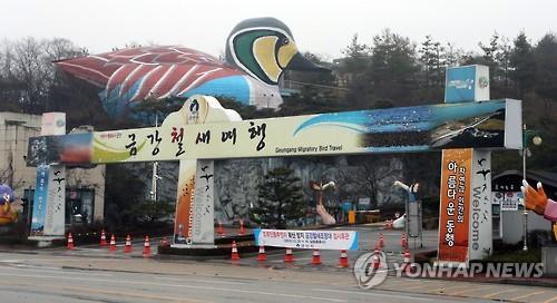 군산 금강철새조망대 [연합뉴스 자료사진]