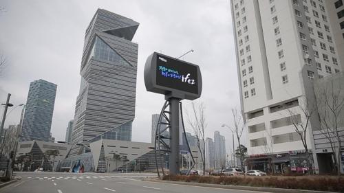인천경제자유구역 송도국제도시