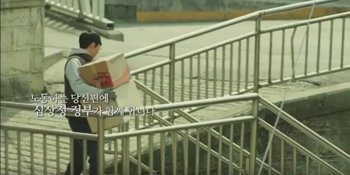 정의당 심상정 대선후보 TV 광고[정의당 선대위 제공]