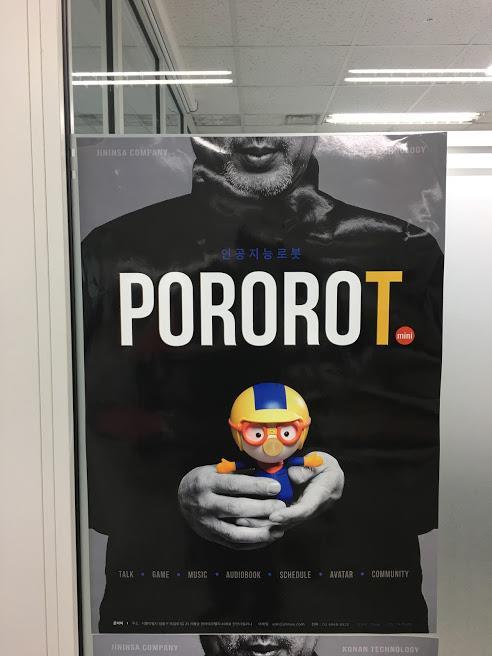 인공지능 로봇 '뽀로롯' 포스터
