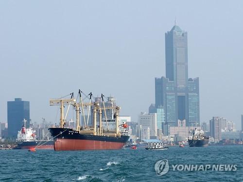 대만 남부 가오슝 항구 [EPA=연합뉴스 자료사진]