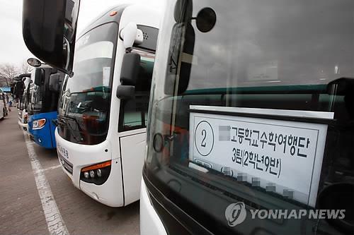 수학여행 버스[연합뉴스 자료사진]