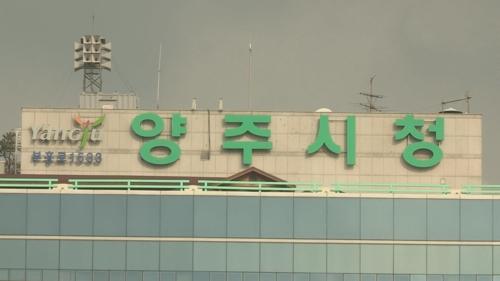 양주시청 [연합뉴스 자료사진]