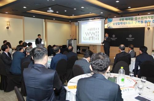 '국방 대기업-중소벤처기업 상생협력네트워크 구축 간담회'