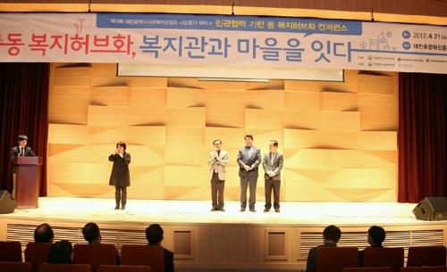 동 복지 허브화 민관협력 콘퍼런스