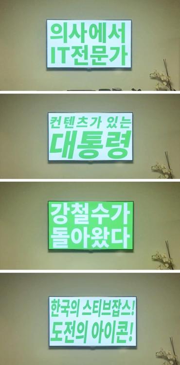 국민의당 안철수 대선후보의 첫 TV 광고물(국민의당 제공)