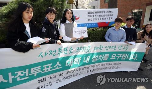 학내 사전투표소 요구하는 대학생 네트워크 [연합뉴스 자료사진]