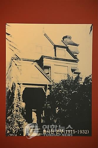 흥사단 본부(1915-1932)