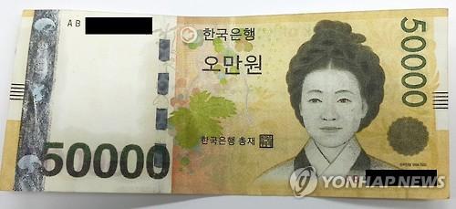 아버지 지갑에 '5만원 위조지폐?'…범인은 30대 딸