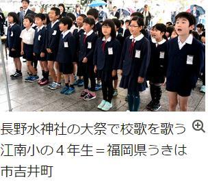 """교가 8절까지 부르는 日초등학교…가사에 """"죽음으로 맹세""""구절도"""