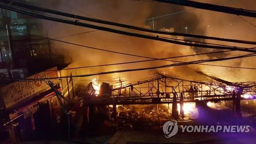 인천 소래포구 어시장 화재