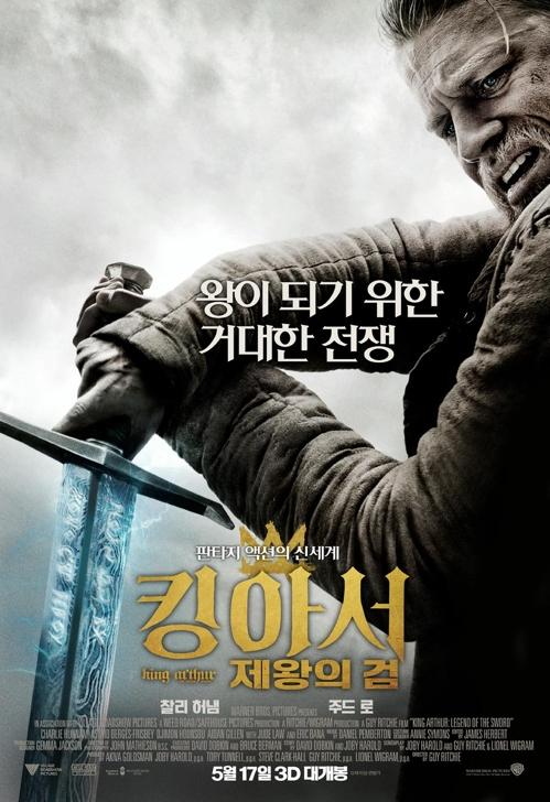 영화 '킹 아서:제왕의 검'