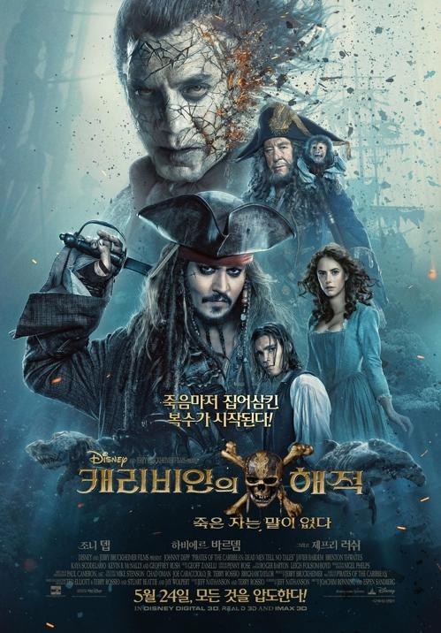 영화 '캐리비안의 해적:죽은 자는 말이 없다'