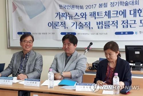 '2017 봄철 정기학술대회'
