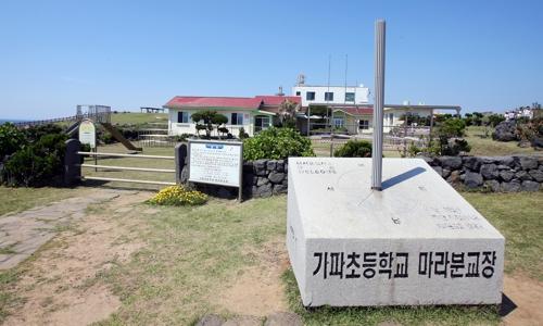 '국토 최남단' 학교 가파초 마라분교장