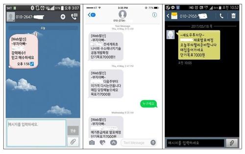 한국거래소 투자유의안내 발동 '찌라시 문자' 사례