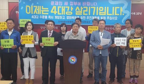 """""""4대강 보 상시개방·철거하라"""""""