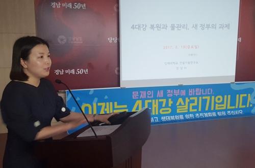 '4대강 복원과 물관리, 새 정부의 과제'