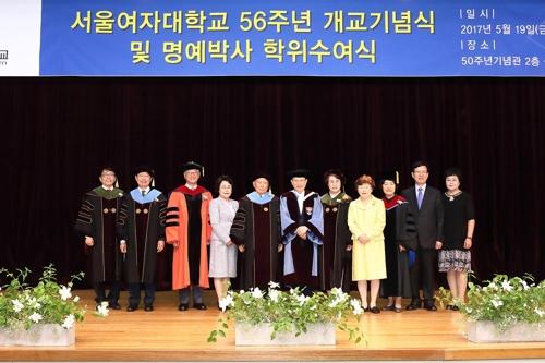 서울여대 개교기념식, 서울여대 제공