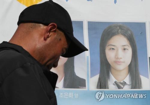 세월호 미수습자 허다윤양 사진 바라보는 아버지