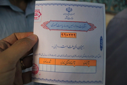 이란 대선 투표용지