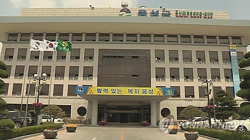 음성군청 전경[연합뉴스 자료사진]