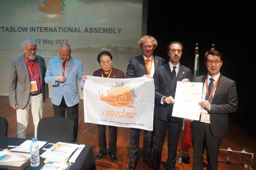 국제슬로시티연맹 가입 인증서 전달식