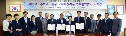 인천 교육혁신지구 업무협약식