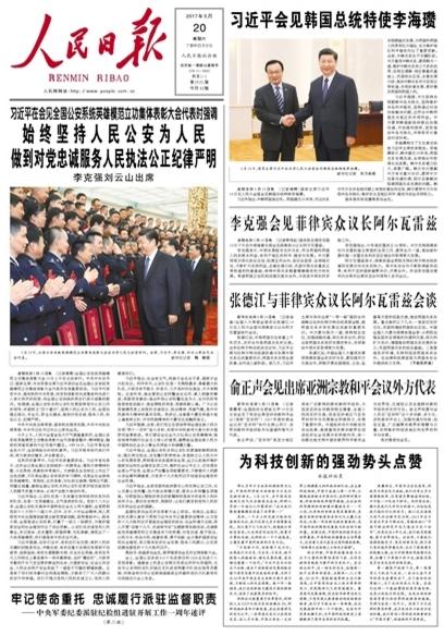 시진핑 주석과 이해찬 특사 면담 내용 1면에 소개한 20일자 인민일보[인민일보 캡]