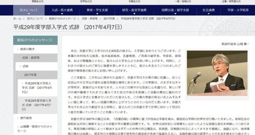 입학식서 밥딜런 가사 인용한 日대학 총장, 저작권 침해 피소 위기