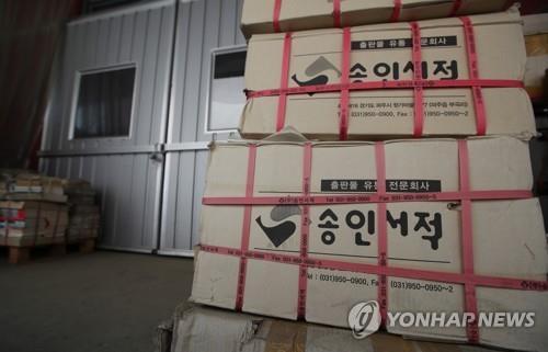 경기도 파주시 송인서적 앞 모습[연합뉴스 자료사진]