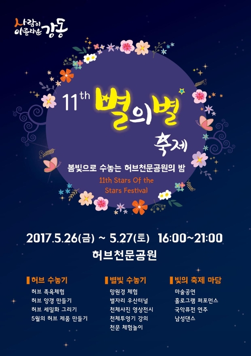 밤에 맡는 허브 향기…서울 강동구, 26∼27일 '별의 별 축제'