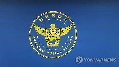 안성경찰서 로고[연합뉴스]