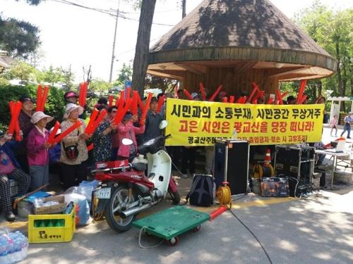 """수원 광교산 주민들 """"'무상거주' 고은 시인 떠나라"""""""