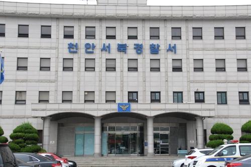 천안서북경찰서